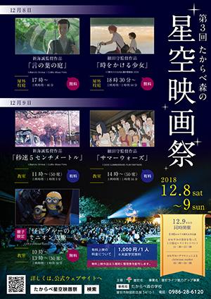 第3回たからべ森の星空映画祭