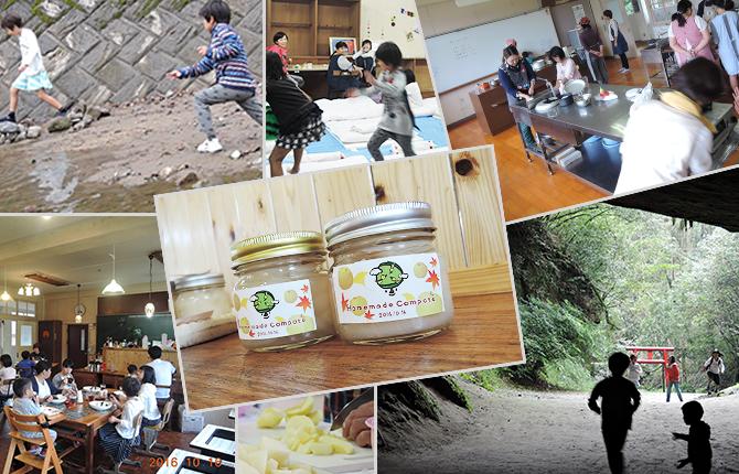 10月15日〜16日学校に泊まろう&梨のコンポート作り&大川原峡・溝ノ口洞穴探検レポート