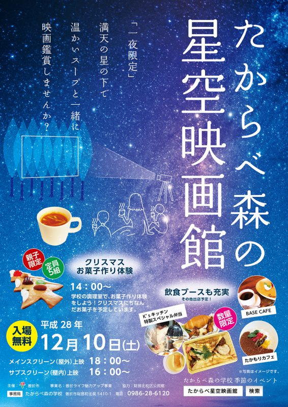 たからべ森の星空映画館&クリスマスお菓子作り体験