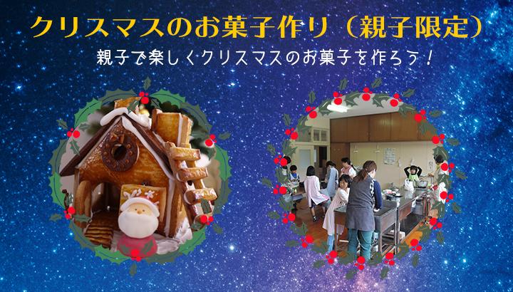 クリスマスのお菓子作り