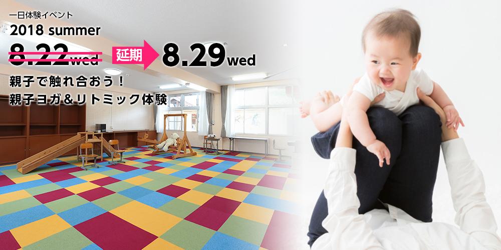 2018年8月22日親子で触れ合おう!親子ヨガ&リトミック体験