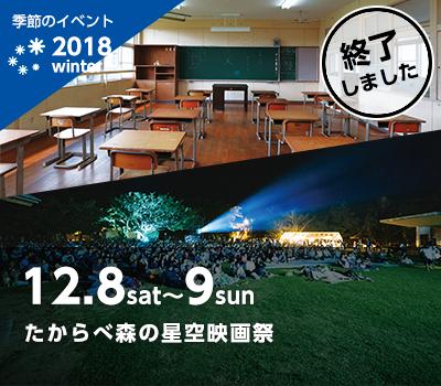 2018年12月8日〜9日星空映画祭