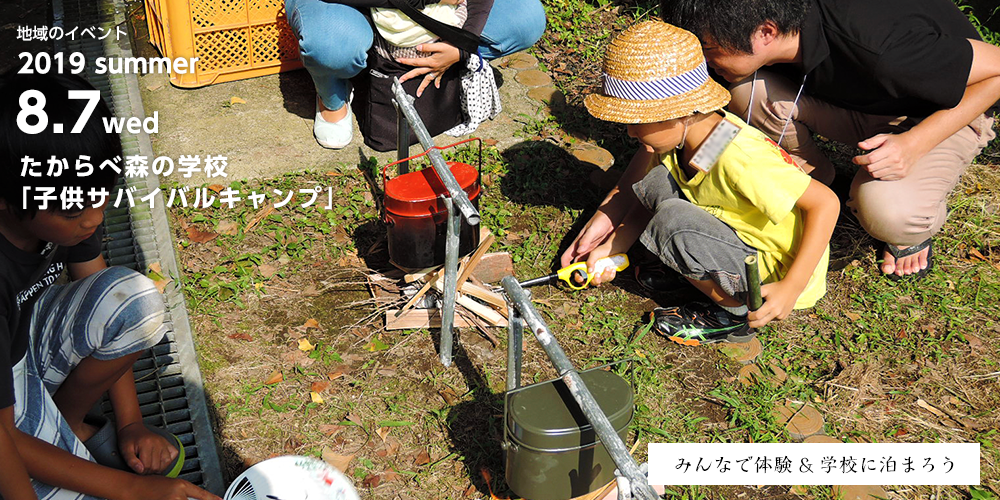 【体験イベント】たからべ森の学校「子供サバイバルキャンプ」~楽しみながら、サバイバルの技術を身につけよう!~