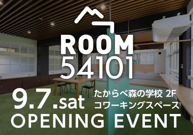 令和元年9月7日、たからべ森の学校2階の元被服室にコワーキングスペース「ROOM54101」がオープンします!