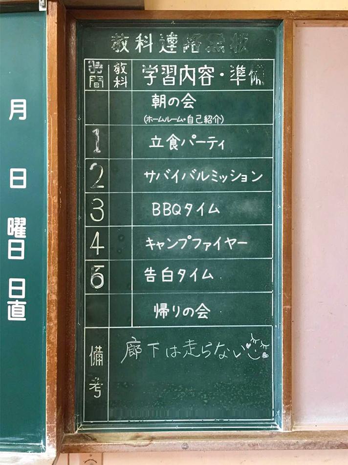 190928koikatsu-jikanwari