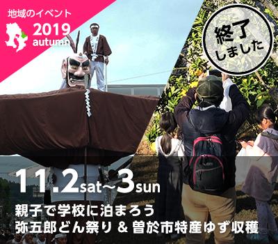 鹿児島三大祭り!弥五郎どん祭りに参加しよう!&曽於市特産ゆず収穫&ジュースづくり体験!