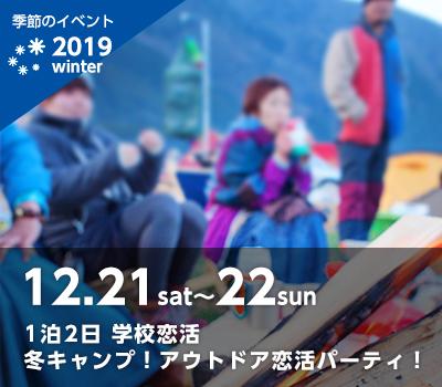 学校恋活12月21日~22日「冬キャンプ!アウトドア恋活パーティ!」