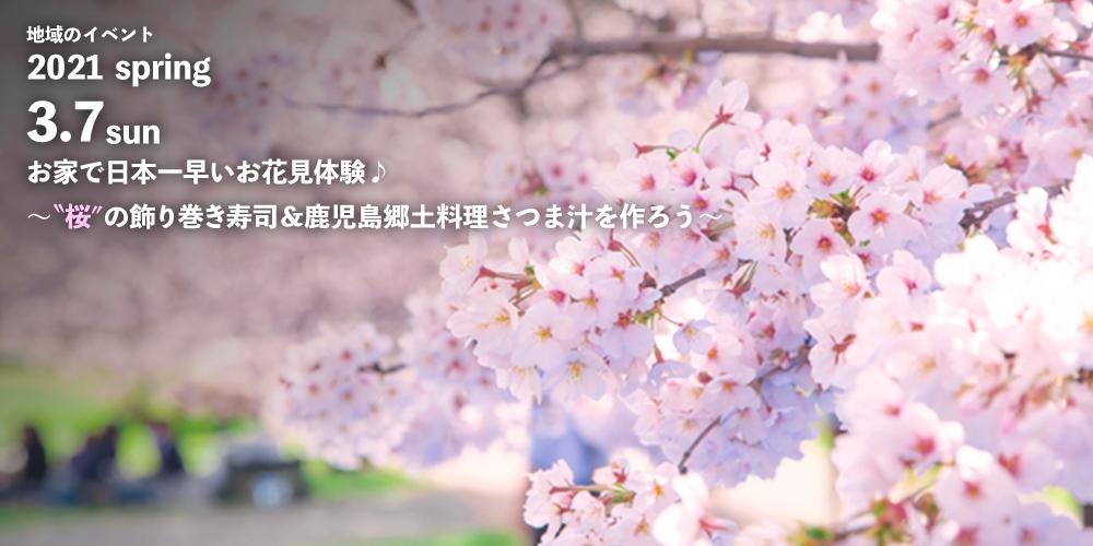 お家で日本一早いお花見体験♪